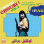 Choubi Choubi : Folk and Pop Sounds from Iraq Volume 2